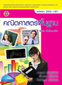 ucebnice-matematiky